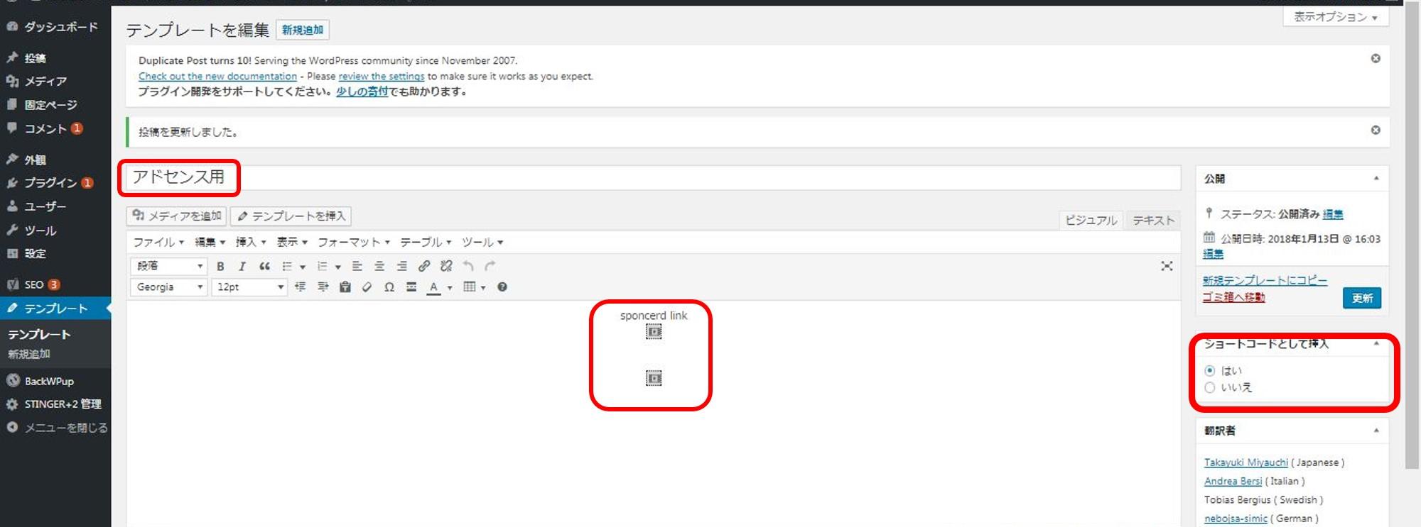 プラグイン tinymce templates で 同じパターンの投稿を楽に作成する