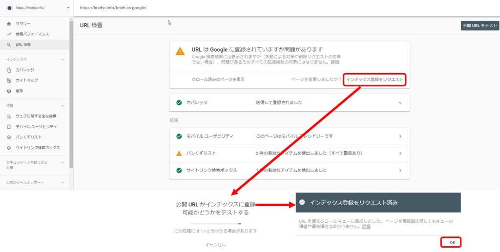 Google search consoleの「URL検査」で更新記事をGoogleに通知