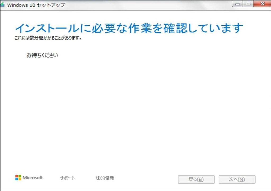 Windows7からWindows10へアップデート手順