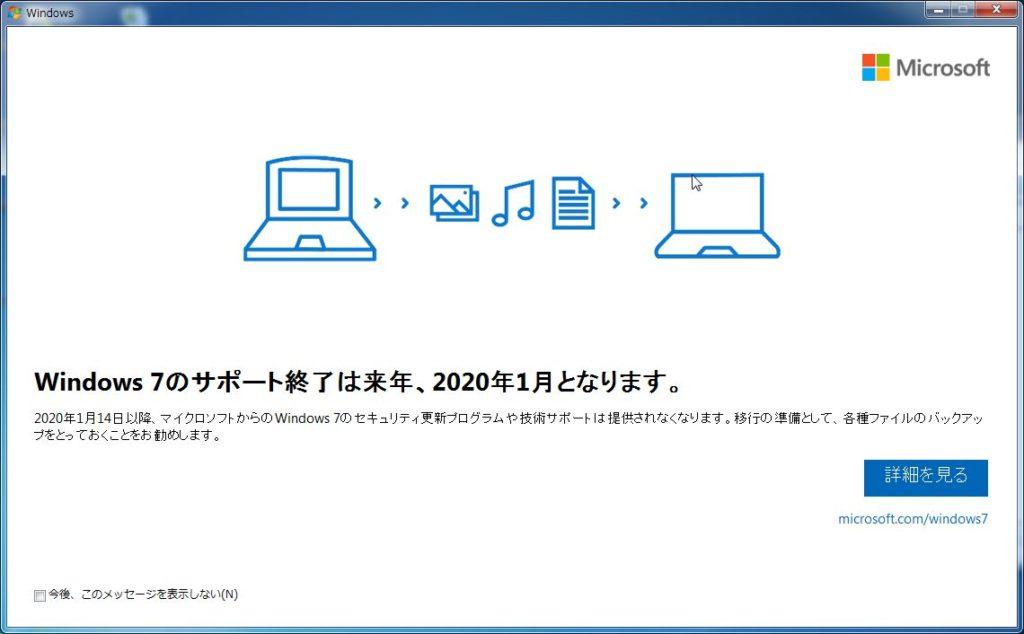 Windows7からWindows10へアップデートを促す通知